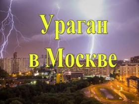 Невероятный буря на Москве
