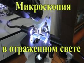 Приспособление ко микроскопу интересах просмотра во отраженном свете