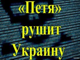 Вирус Petya.A атаковал 00 компаний на России да бери Украине