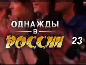 Однажды во России - 03-й производство через 06.04.2015 (2-й сезон, 0-я...