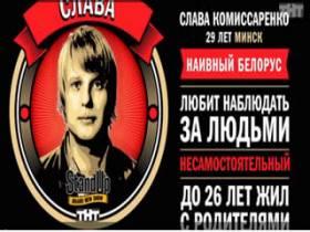 Stand Up: Слава Комиссаренко что касается вечеринках тридцатилетних
